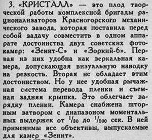 Техника Молодёжи 1961