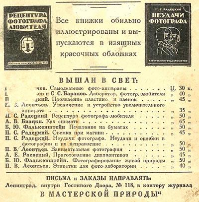 Реклама 1929 года