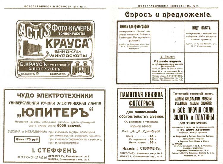 журналы для фотографов на русском