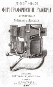Обложка брошюры, изданной в 1900 году